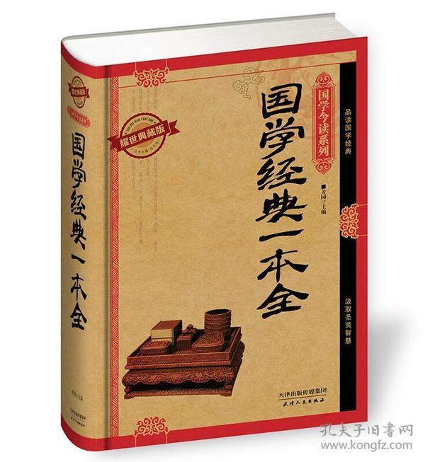 国学今读系列 国学经典一本全(耀世典藏版)
