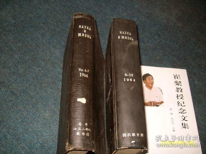俄文原版书1964(4--7.8--12)二本合订本硬精