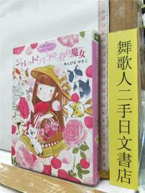 魔法の庭ものがたり7 じゃレットとバラの谷の魔女  日文原版32开硬精装儿童读物 あんびるやすこ 岩崎书店
