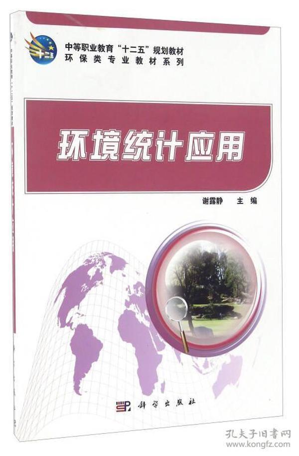 9787030308337环境统计应用