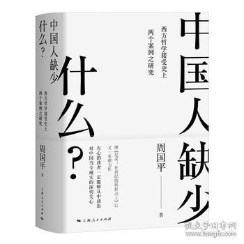 中国人缺少什么?