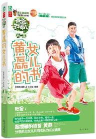 爸爸去哪儿2:黄磊的女儿书