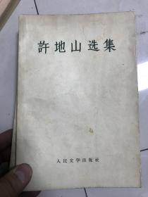 许地山选集.上下卷 1958一版一印 非馆藏!