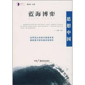 思想中国·蓝海博弈:世界顶尖学者中国演讲录