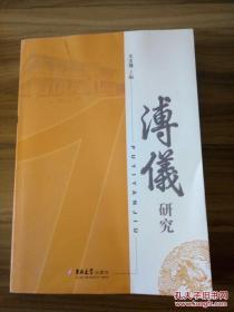 溥仪研究(1).