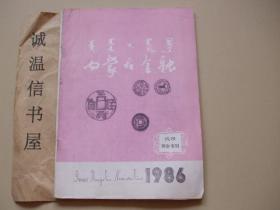 内蒙古金融钱币两会专刊1986