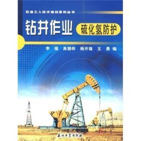 钻石作业硫化氢防护