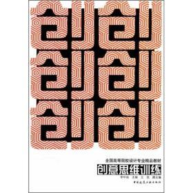 【正版二手】创意思维训练 李中扬 中国建筑工业出版社