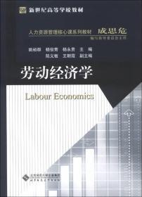 劳动经济学