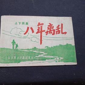 50-60年代  八年离乱  上海市努力沪剧团演出