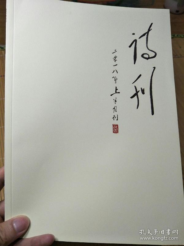 《诗刊》2018年第7期(上下两册)