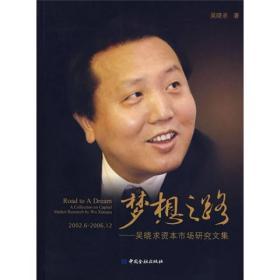 夢想之路:吳曉求資本市場研究文集