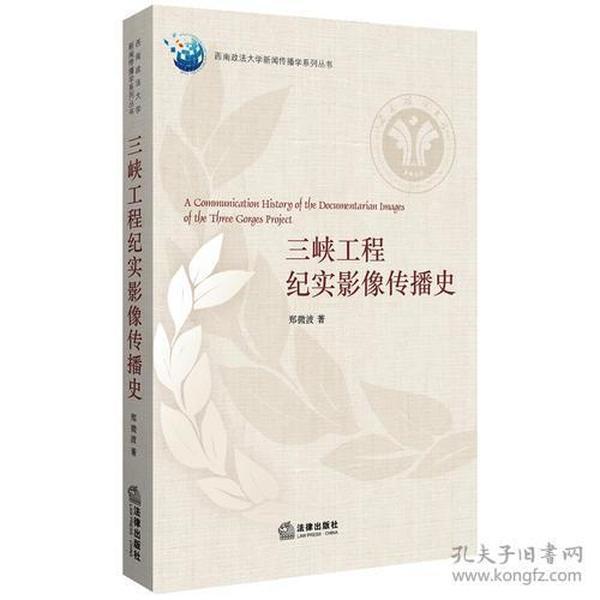 三峡工程纪实影像传播史