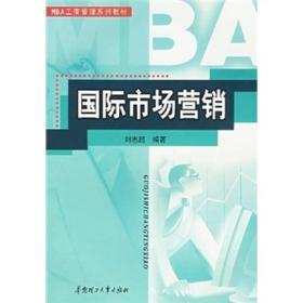 MBA工商管理系列教材:国际市场营销