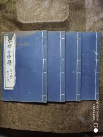 77823民国二十七年石印本《春晖堂印谱》一套四册全,非常罕见,印谱是古籍中热门的品种,升值空间巨大!