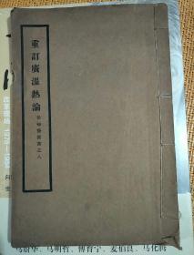重订广温热论 民国20年 线装本一册完整