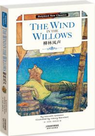 柳林风声=The wind in the willows:英文