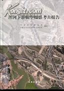浑河下游航空摄影考古报告(精)
