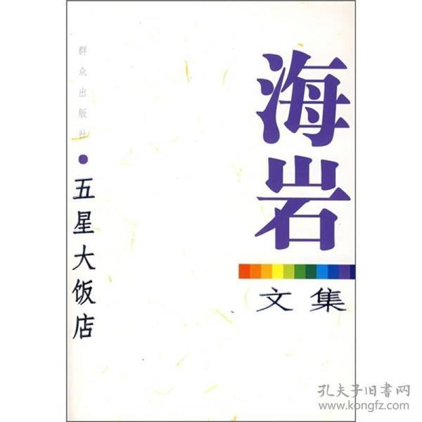 五星大饭店-海岩文集