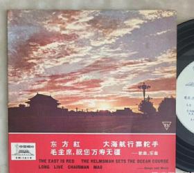 小黑胶唱片巜东方红》(7寸33转)