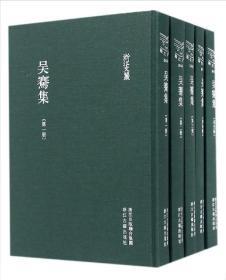 吴骞集浙江文丛 16开精装  全五册