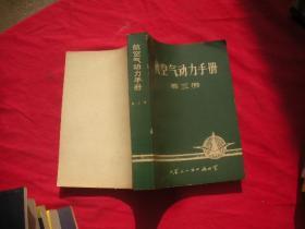 航空气动力手册 第三册【孔网独本】