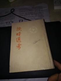 授时通考(上)精装本!内有大量插图,出1000册! 1963年初版本!古代农业的大型百科书