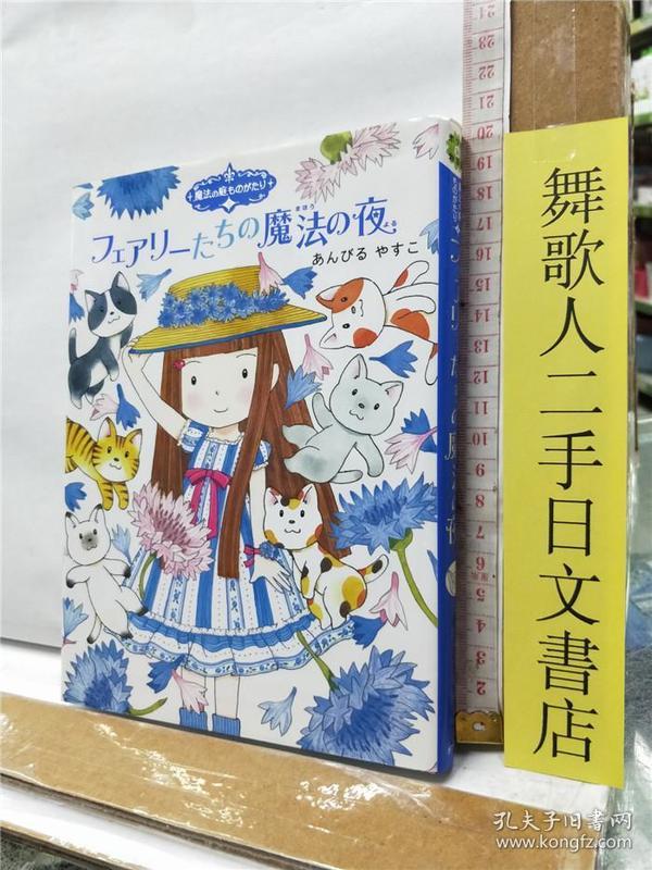 魔法の庭ものがたり9フェアリーたちの魔法の夜  日文原版32开硬精装儿童读物 あんびるやすこ 岩崎书店