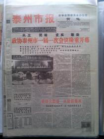 《泰州市报》1996.9.21【试刊第029期】【政协泰州市一届一次会议隆重开幕】