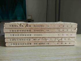 中国哲学史资料简编(清代近代部分上下册、宋元明部分、 两汉隋唐部分上下册)  五册合售  售后下架