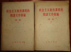 社会主义教育课程的阅读文件汇编【(第一编)上下册】2本合售