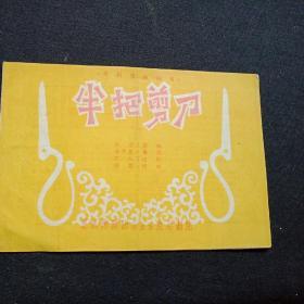 50-60年代 董风甬剧团演出于皇后剧院    半把剪刀