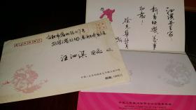 全国政协徐光华签名贺卡