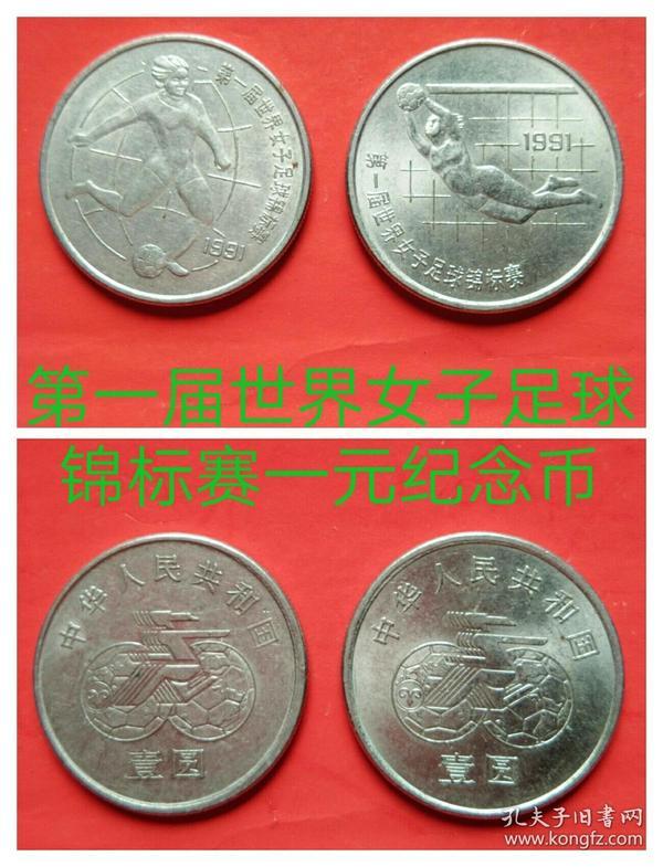 1991年发行第一届世界女子足球锦标赛一元纪念币一套两个一起走不单卖
