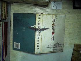 广州旅游百科