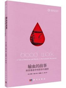 输血的故事:科学革命中的医学与谋杀