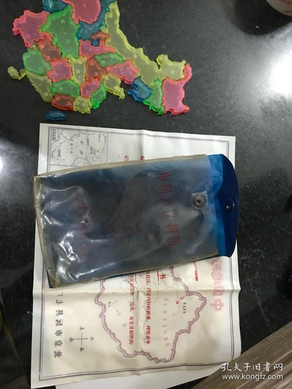 八十年代怀旧玩具 中国政区拼图 塑料装全套 北京市玩具七厂 有一小块拼图西藏自治区裂开已简单修补