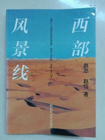 西部风景线--作者赵信签名本