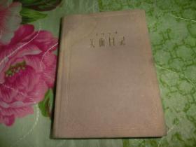 1956年美术日记 B4