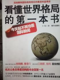 【现货~】看懂世界格局的第一本书9787550101647