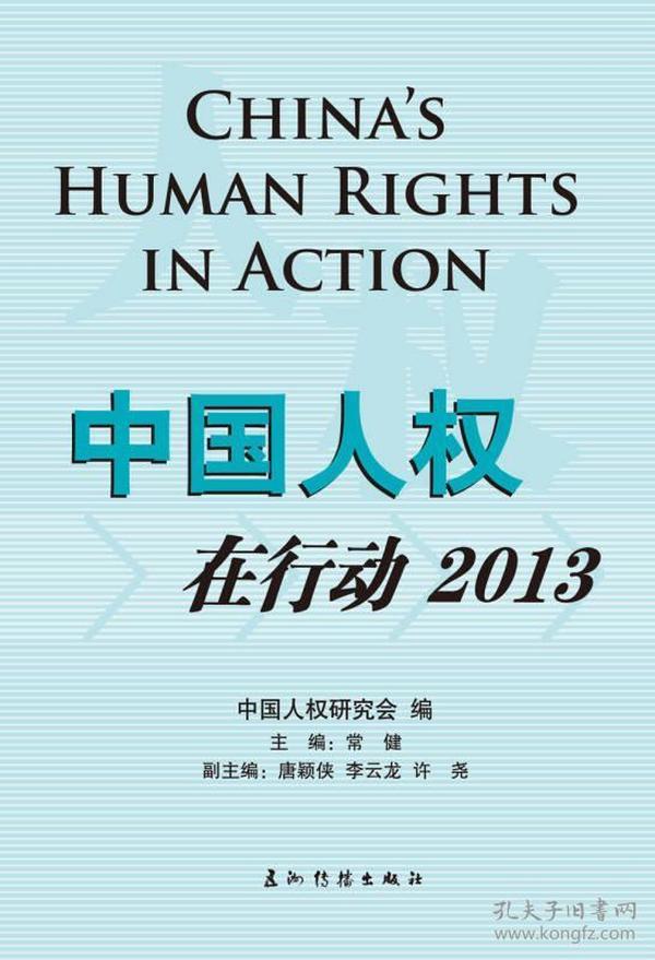 中国人权在行动(2013)(中文版)