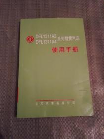 DFL1131A3DFL1131A4系列载货汽车使用手册