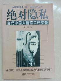 绝对隐私: 当代中国人情感口述实录