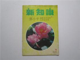 新知识月刊 1978年第7期(总第28期)