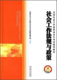 社会工作法规与政策/全国社会工作者职业水平考试指导教材