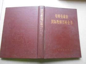 培格曼最新国际教师百科全书
