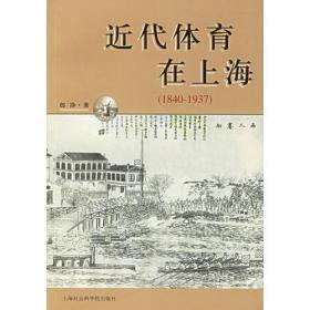 近代体育在上海(1840-1937)