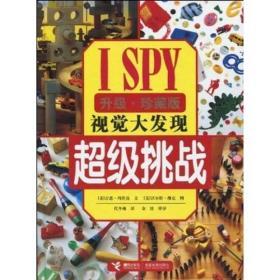 ISPY视觉大发现:超级挑战(升级珍藏版)