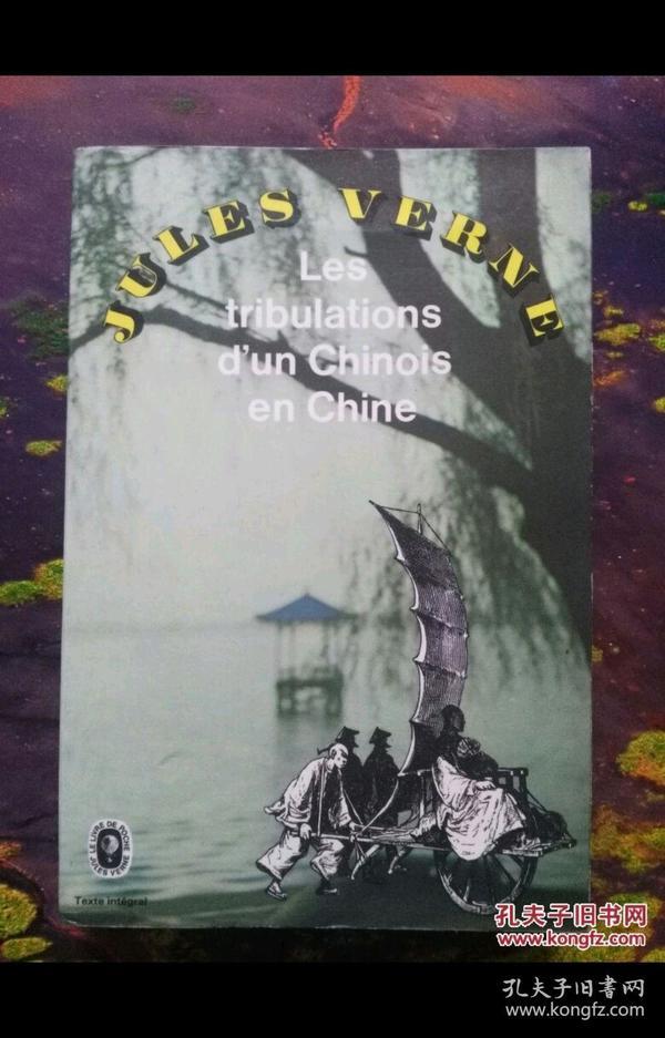 Les tribulations dun Chinois en Chine(插图版)