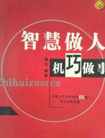 智慧做人 机巧做事:中国人不可不知的66条为人处世之道